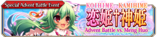 Advent Battle vs Meng Huo(Small Banner)