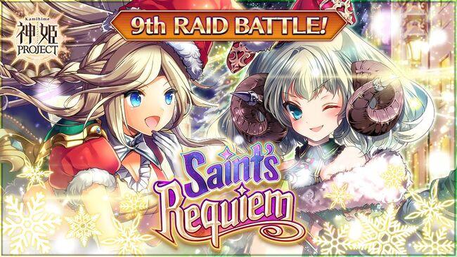 Saint's Requiem