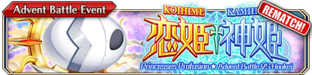 Advent Battle vs Houkei (Rematch) - Small Banner