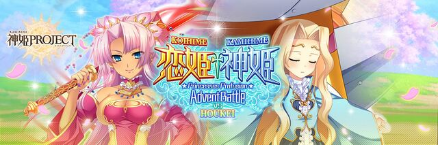 Advent Battle vs Houkei - Banner