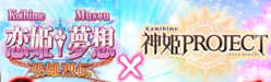 Koihime Musou x Kamihime Project Crossover