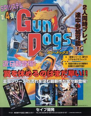 GunDogsFlyer