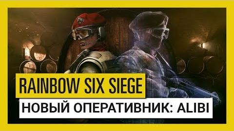 Tom Clancy's Rainbow Six Осада — Para Bellum оперативник Alibi