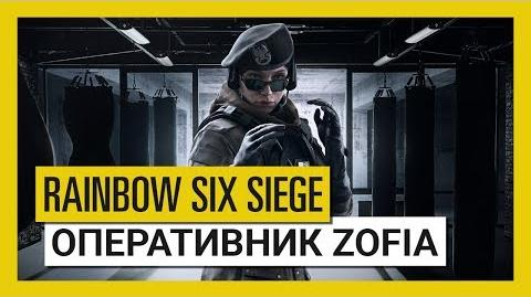 Tom Clancy's Rainbow Six Осада – White Noise оперативник Zofia