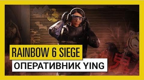 Tom Clancy's Rainbow Six Осада - Blood Orchid Оперативник Ying