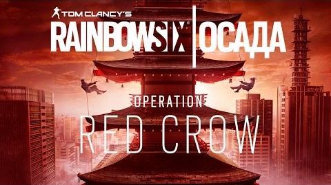 Tom Clancy's Rainbow Six Осада - Operation Red Crow RU