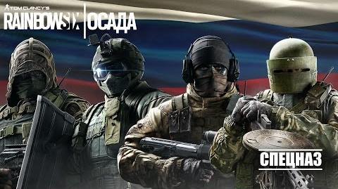 Tom Clancy's Rainbow Six Осада - Знакомьтесь с оперативниками Спецназа! RU