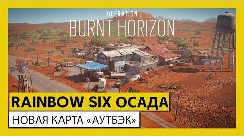 Tom Clancy's Rainbow Six Осада — Burnt Horizon- новая карта «Аутбэк»