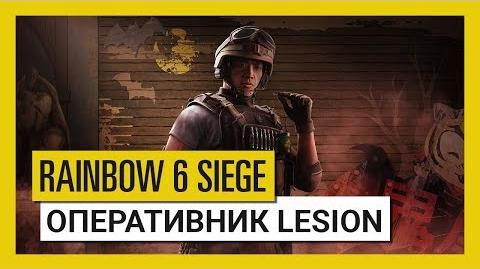 Tom Clancy's Rainbow Six Осада - Blood Orchid Оперативник Lesion