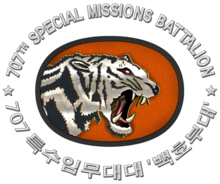 707th-special-mission-battalion-white-tigers-patch-logo-insignia