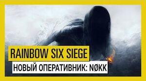 Tom Clancy's Rainbow Six Осада – Новый оперативник Nøkk