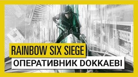 Tom Clancy's Rainbow Six Осада – White Noise оперативник Dokkaebi