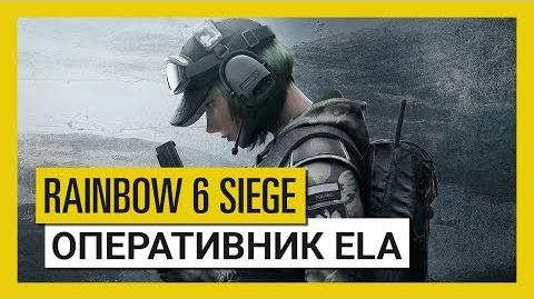 Tom Clancy's Rainbow Six Осада — Blood Orchid Оперативник Ela