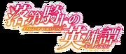 Rakudai Kishi no Eiyuutan anime logo