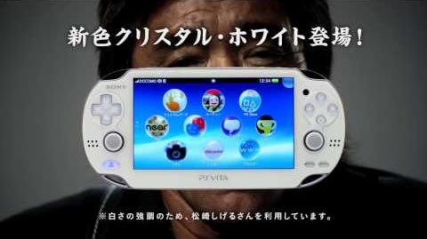 An Example of the Brilliant Marketing for the PlayStation Vita