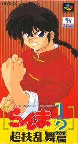 Ranma ½: Chougi Rambuhen