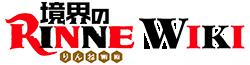 Rinne Wiki-wordmark