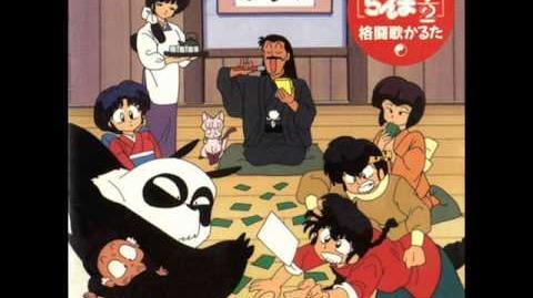 Ranma 1 2 - Kakuto Uta Karuta - 2 Miracle panda