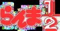 Ranma logo.png