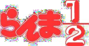 ファイル:Ranma logo.png