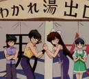 Ukyo-Ryoga Relationship