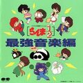 Anime OST Vol.3 Cover.jpg