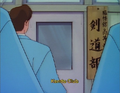 Kendo Club entrance - Substitute Principal.png