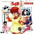 Anime OST Vol.2 Cover.jpg