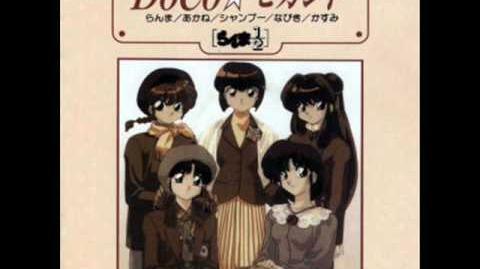 DoCo★Second - Kagayaku Sora To Kimi No Koe (The Sparkling Sky and Your Voice)