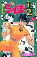 Volumen 32