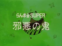 OVA09