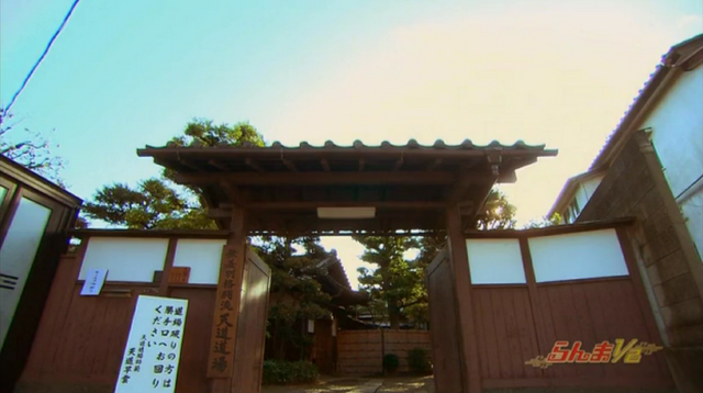 File:Tendo Dojo exterior - live-action.png
