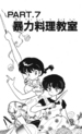 Vol23Chapter7