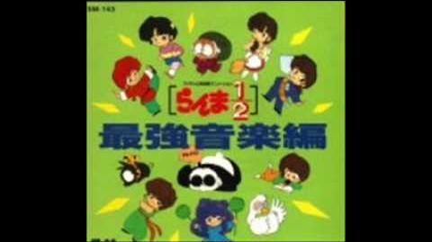 Ranma 1 2 - Soundtrack 11 - saranaru chousen