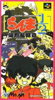 Ranma Hard Battle Japanese game cover