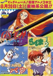 GS Mikami, Hesei, Team Ranma poster