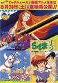 GS Mikami, Hesei, Team Ranma poster.JPG