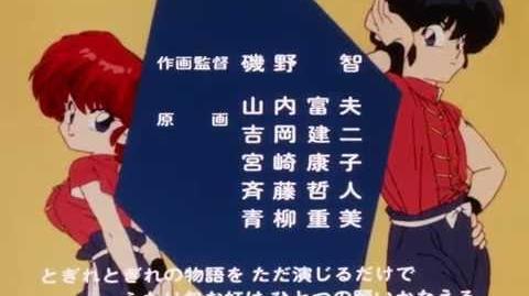 Ranma Ranma ½ Ending - Niji to Taiyou no Oka