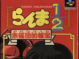 Ranma ½: Akanekodan Teki Hihou