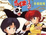 Ranma ½ Ongaku Dojo