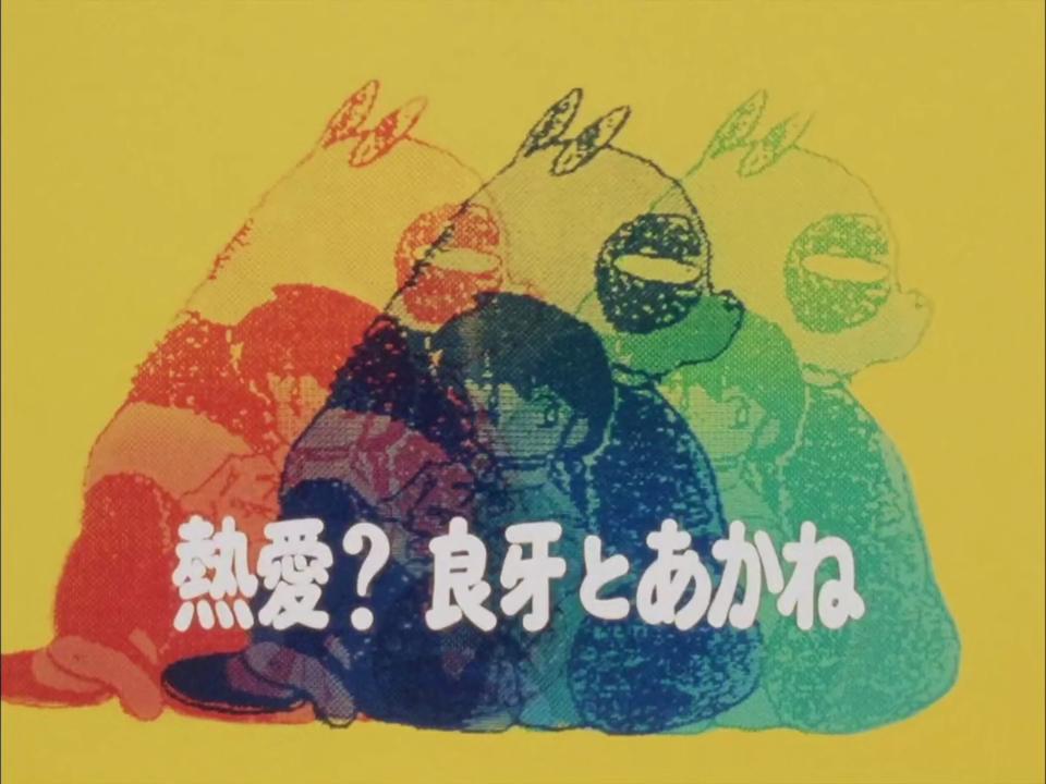 Ryoga Akane 2 Gether 4 Ever