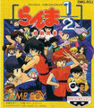 Kakugeki Mondou cover.jpg