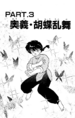 Vol31Chapter3