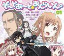 Sword Art Online: 4-Koma (Манга, Том 1)
