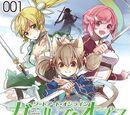 Sword Art Online: Девичьи делишки (Манга, Том 1)