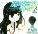 Mahouka Koukou no Rettousei (Ранобэ, Том 8)