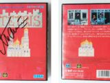 Tetris (Sega Genesis/Mega Drive)