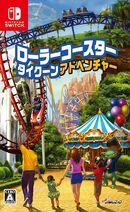 ローラーコースタータイクーン・アドベンチャー (Switch, Japan) boxart