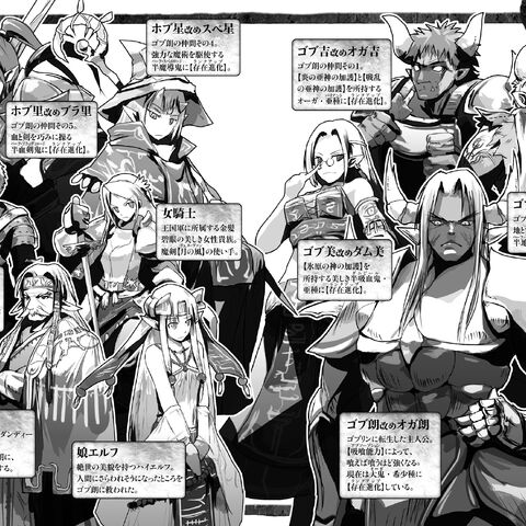 Vol. 2 characters