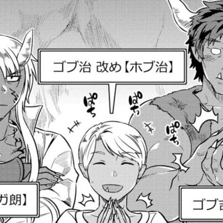 The guys being renamed: Hobuji, Ogarou and Ogakichi